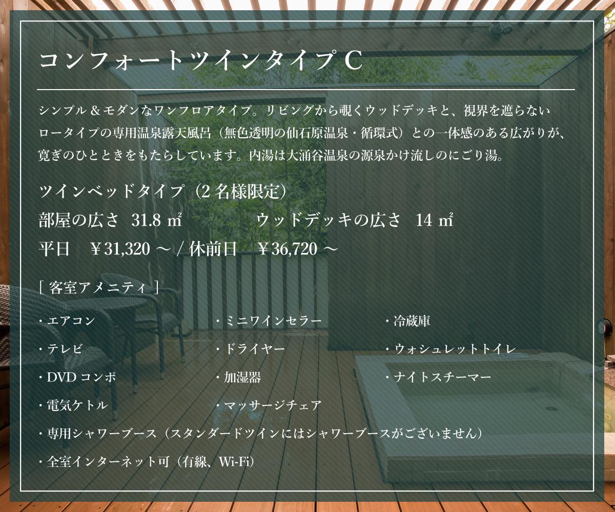 コンフォートツインタイプC・詳細